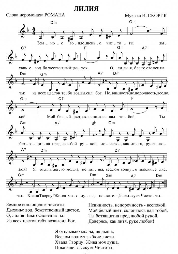 песня иеромонаха романа смирение слова и аккорды